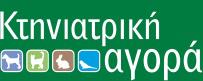 Κτηνιατρική Αγορά Logo